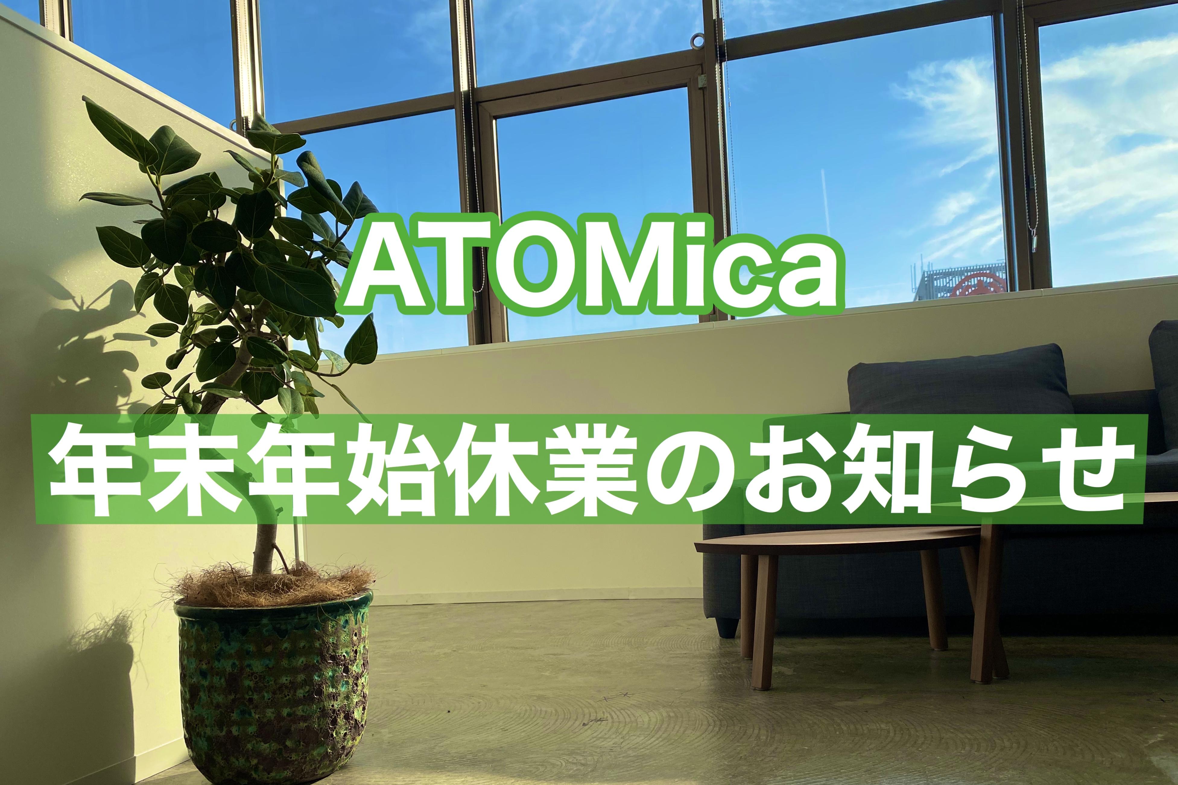 ATOMica -BLOGS- 年末年始休業のお知らせ