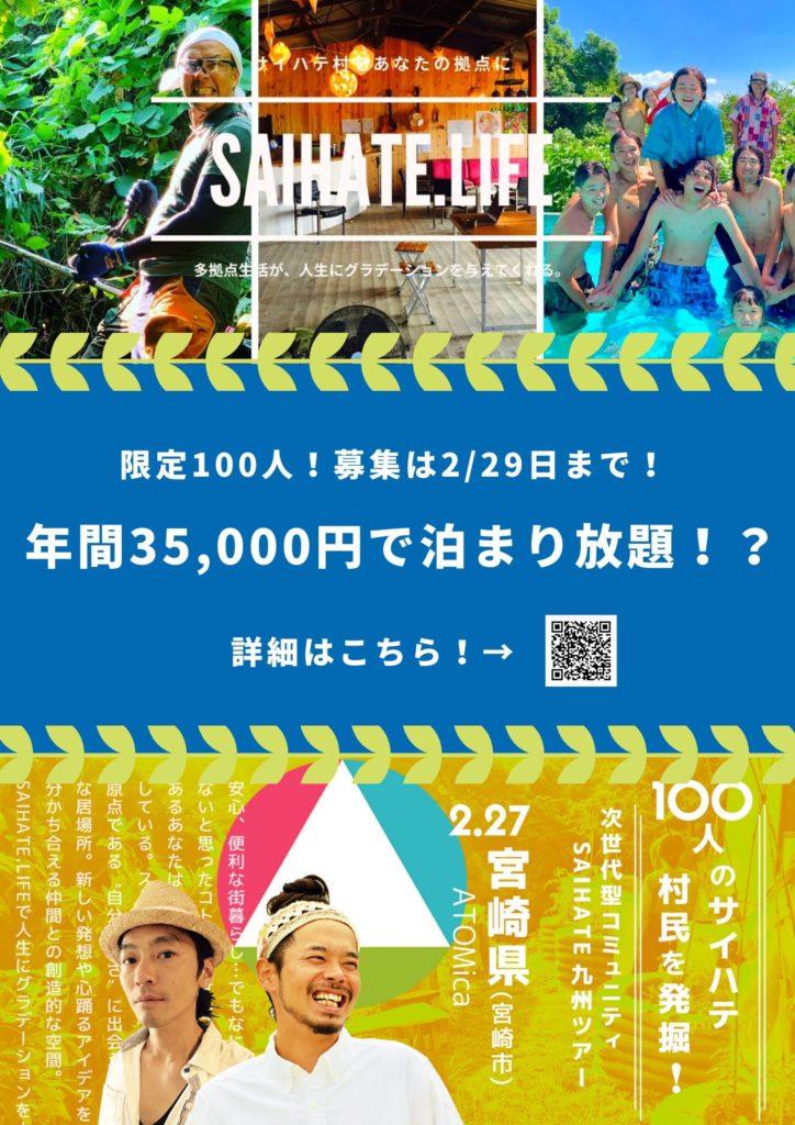 【村民募集】次世代型コミュニティsaihate九州ツアー!